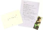 Ikuko letter