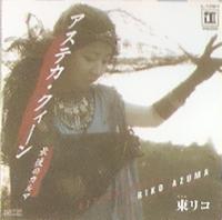 Riko azuma single