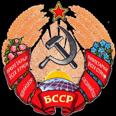 File:Coat of arms of Belorussian SSR.png