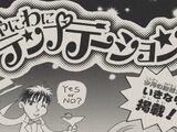 Sudden Temptation (manga)