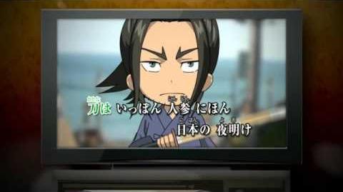 Sket Dance - Shinzo - Mononofu bushi ~mononofu bushi~
