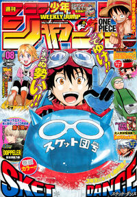Weekly Shonen Jump No 8