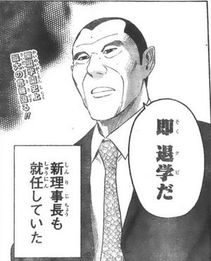 Ichimaru Ryusei