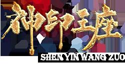 Shen Yin Wang Zuo
