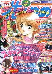 2004 Hana To Yume 2