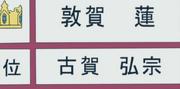 Ren tsuruga number one