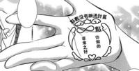 Kyoko shows the stamp to yashiro