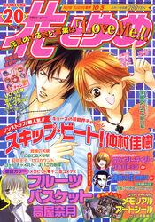 2003 Hana to Yume 2