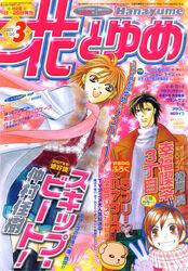 2007 Hana To yume 1