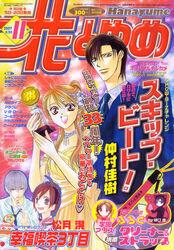 2007 Hana To yume 2