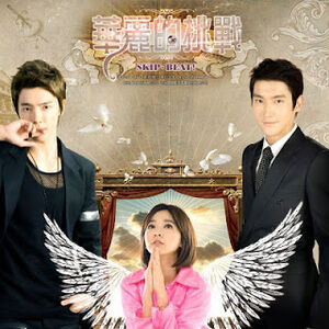 Skip beat ost live action