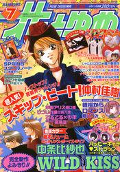2003 Hana To Yume 1