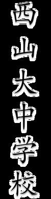 Nishiyama school