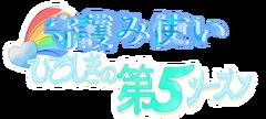5ThSeason Logo
