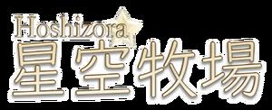 Hoshizora Ranch