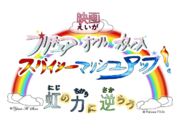 SpicyMashUp-FS-CH-Logo