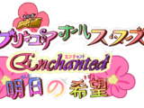 Pretty Cure All Stars Enchanted: Hope of Tomorrow!