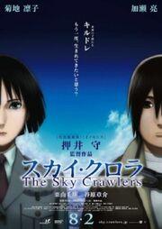 The sky crawler