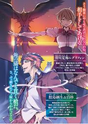 Natsume and Kouki SD1