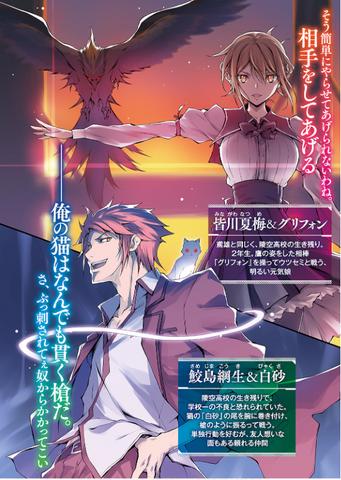 File:Natsume and Kouki SD1.png