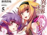 Light Novel: Volume 5