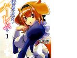 Light Novel: Volume 1