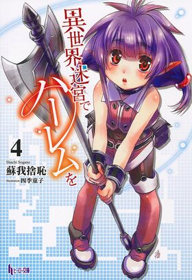 Light Novel - Volume 4