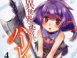 Light Novel: Volume 4