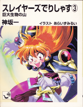 Slayers Delicious volume 3