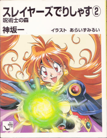 Slayers Delicious volume 2