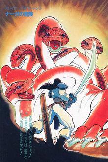 Slayers Special novel tom03-color1