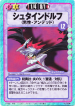 Slayers Fight Cards - 066