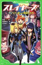 Slayers Tsubasa 2