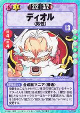 Slayers Fight Card 074