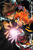 Slayers vs Orphen cover