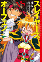 Slayers vs Orphen cover 2