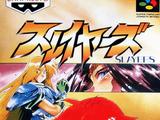 Slayers (Super Nintendo)