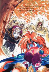 Slayers Special новела том 3, 03