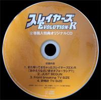 Evolutionr audio-drama