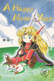 Новорічна листівка 1998