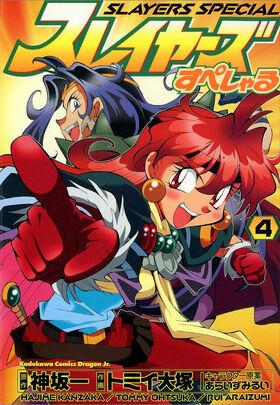 Slayers special manga cover 4