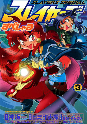 Slayers special manga cover 3
