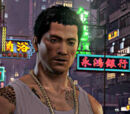 Wiki Sleeping Dogs