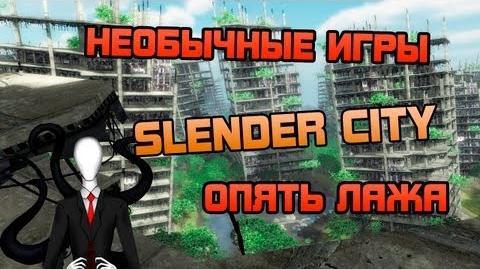 НЕОБЫЧНЫЕ ИГРЫ Slender City ОПЯТЬ ЛАЖА!