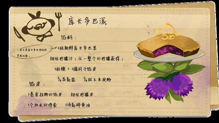 库卡多巴派中文ps