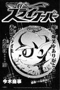 KaitouSlyCooper 200509p01