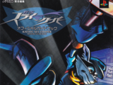 Kaitou Sly Cooper Official Guide Book