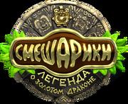 Легенда о золотом драконе логотип