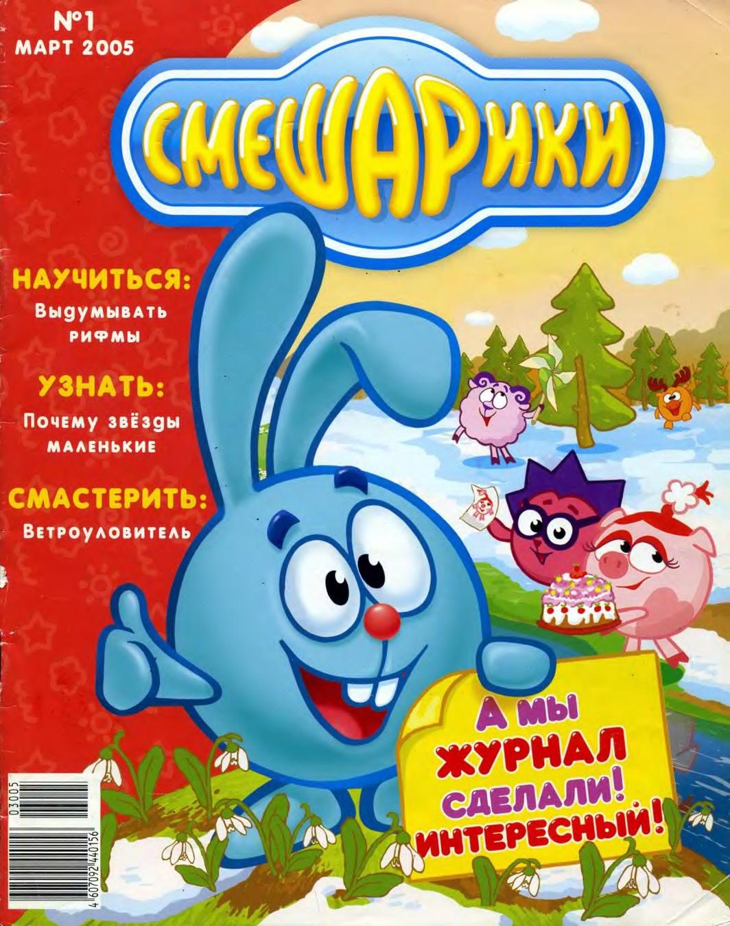 Картинки с надписью в мире детских журналов, новый год поздравлением