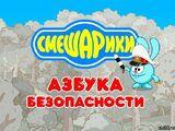 Азбуки Смешариков
